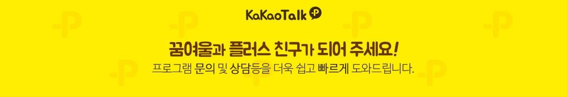 kakao_banner
